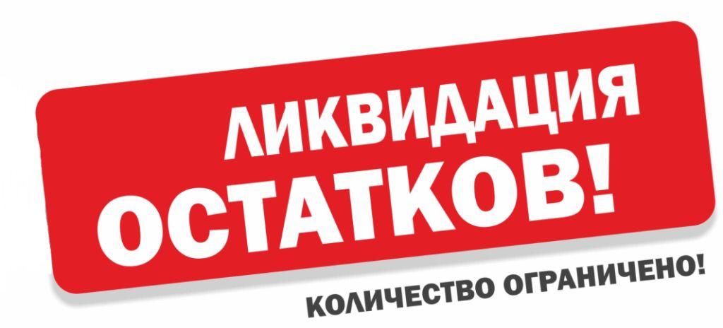 мебель с уценкой в СПб