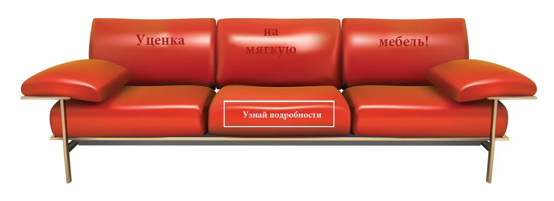 мягкая мебель с уценкой в СПб