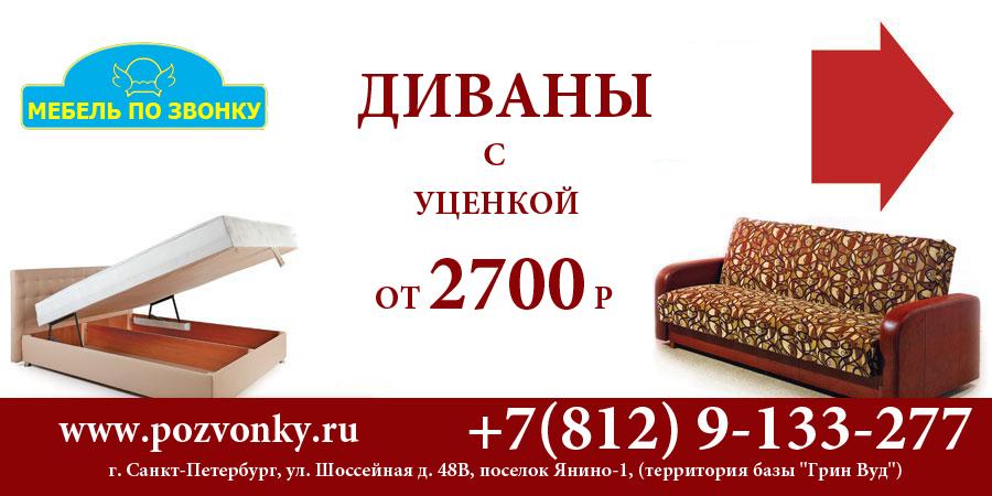 Мебель с уценкой в СПб Диваны